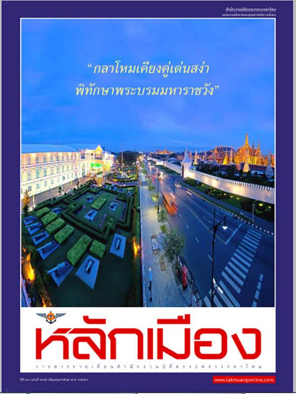 วารสารหลักเมือง ฉบับที่ 275