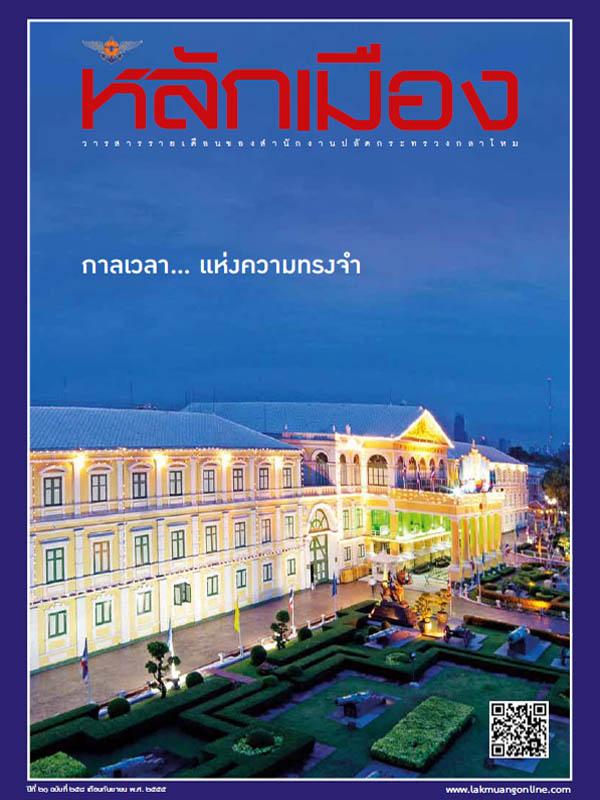 วารสารหลักเมือง ฉบับที่ 258