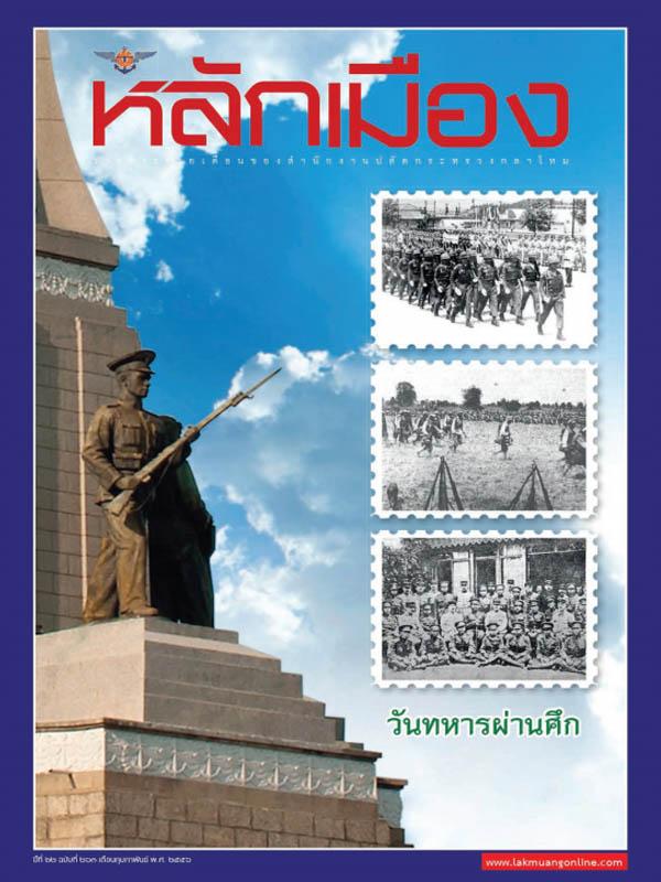 วารสารหลักเมือง ฉบับที่ 263