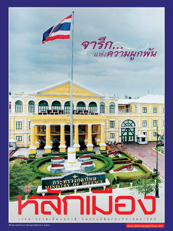 วารสารหลักเมือง ฉบับที่ 270
