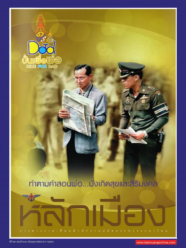 วารสารหลักเมือง ฉบับที่ 296