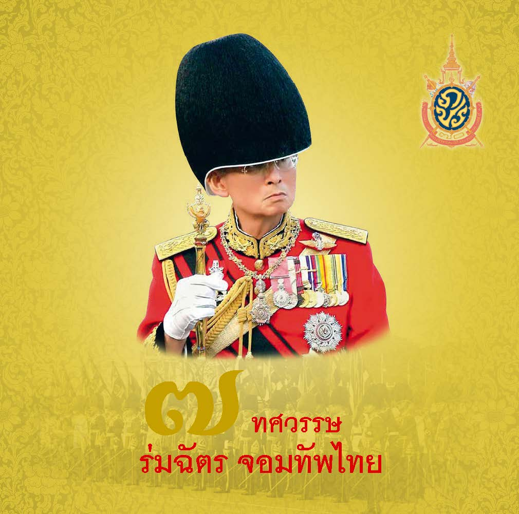 7 ทศวรรษ ร่มฉัตร จอมทัพไทย_Page_001