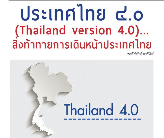 ประเทศไทย ๔.๐ (Thailand version 4.0)