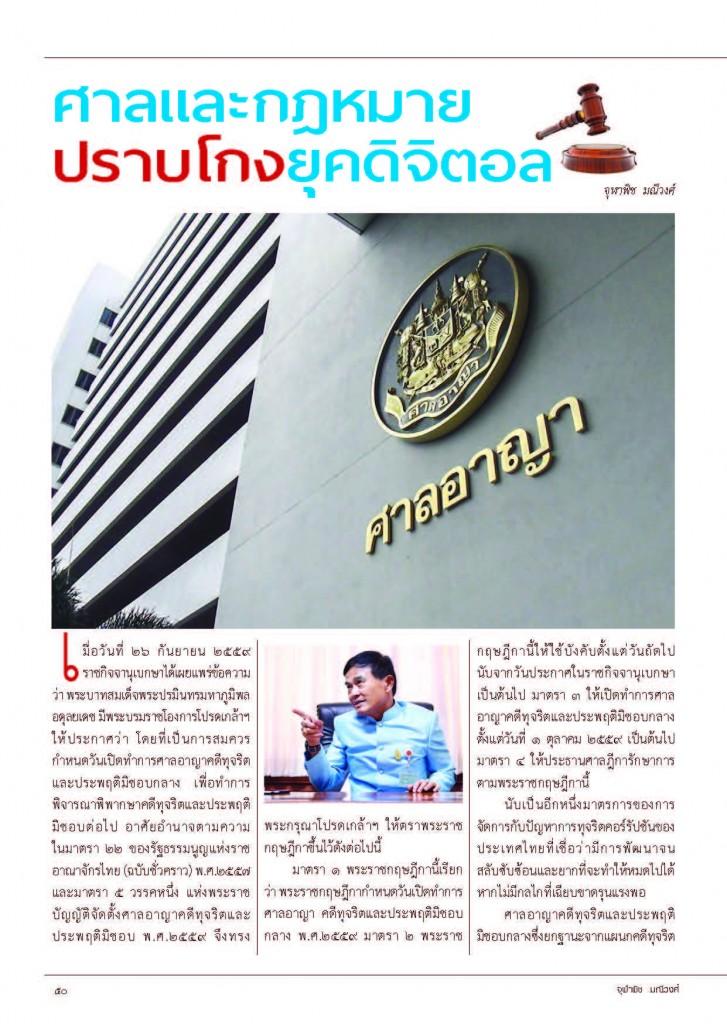 lakmuang_308(1)_Page_52