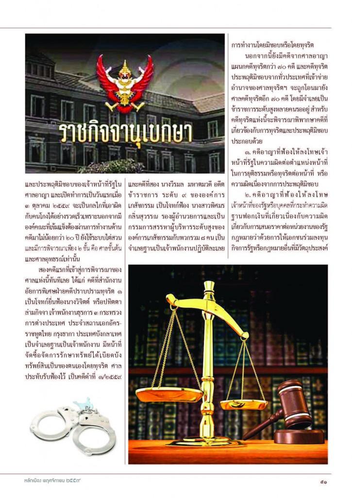 lakmuang_308(1)_Page_53
