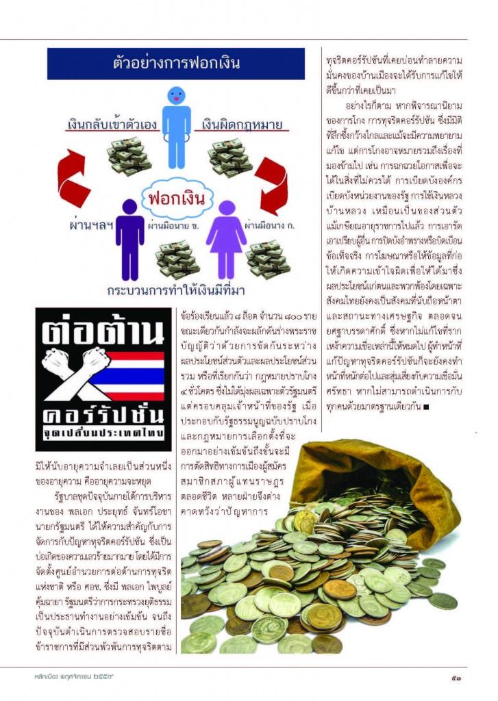 lakmuang_308(1)_Page_55