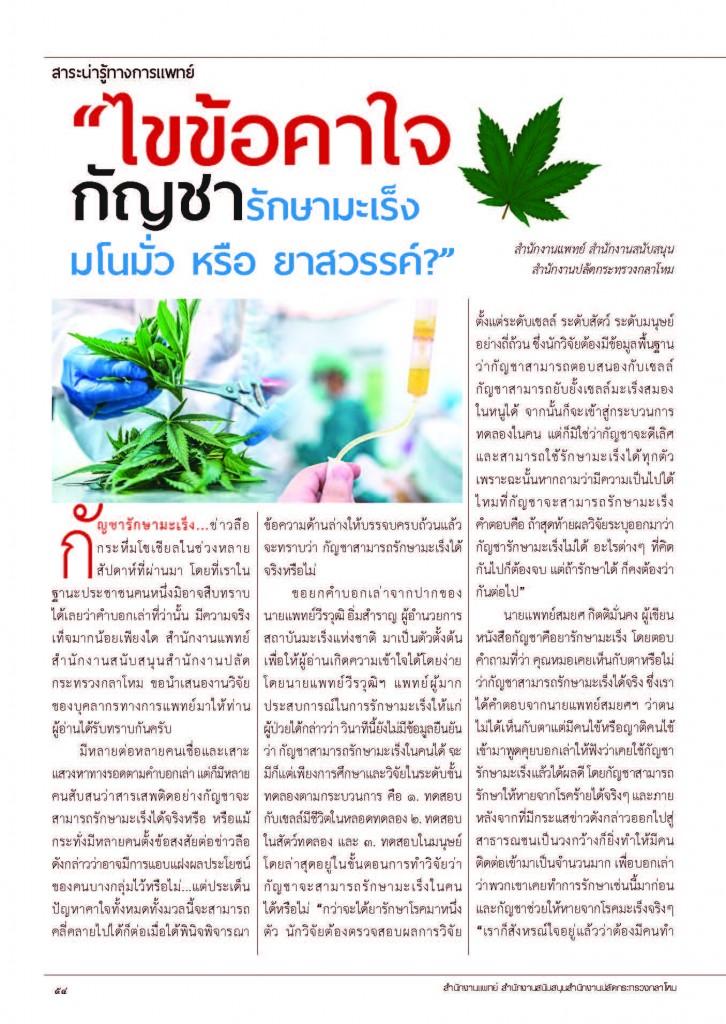 lakmuang_308(1)_Page_56