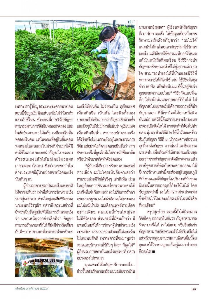 lakmuang_308(1)_Page_57