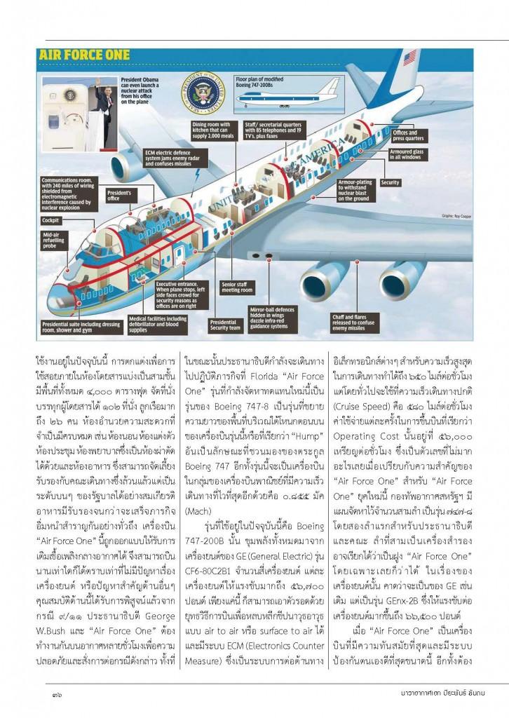 lakmuang_310_Page_38