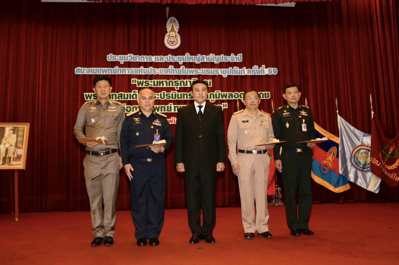 การประชุมวิชาการและประชุมใหญ่สามัญประจำปี ๕๙ สมาคมแพทย์ทหารแห่งประเทศไทยในพระบรมราชูปถัมภ์