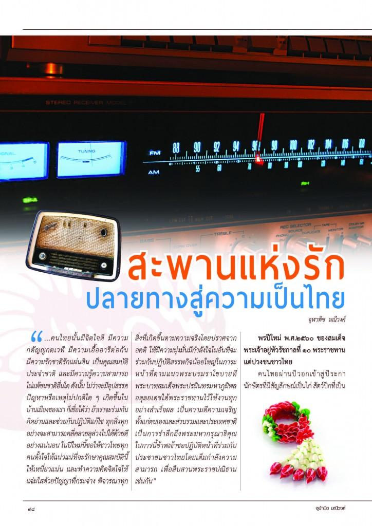 lakmuang_311_Page_50