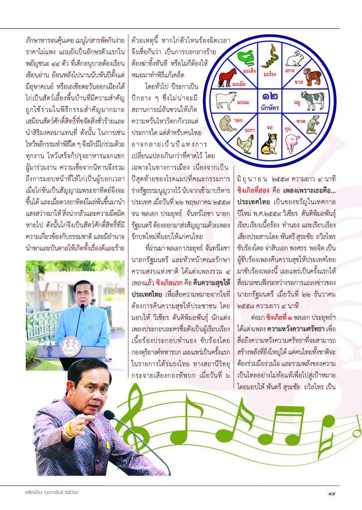 lakmuang_311_Page_51