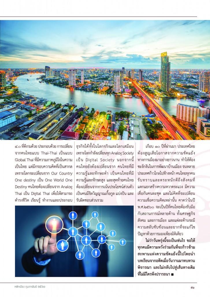 lakmuang_311_Page_53
