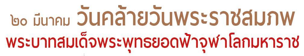 20 มีนาคม วันคล้ายวันพระราชสมภพ พระบาทสมเด็จพระพุทธยอดฟ้าจุฬาโลกมหาราช