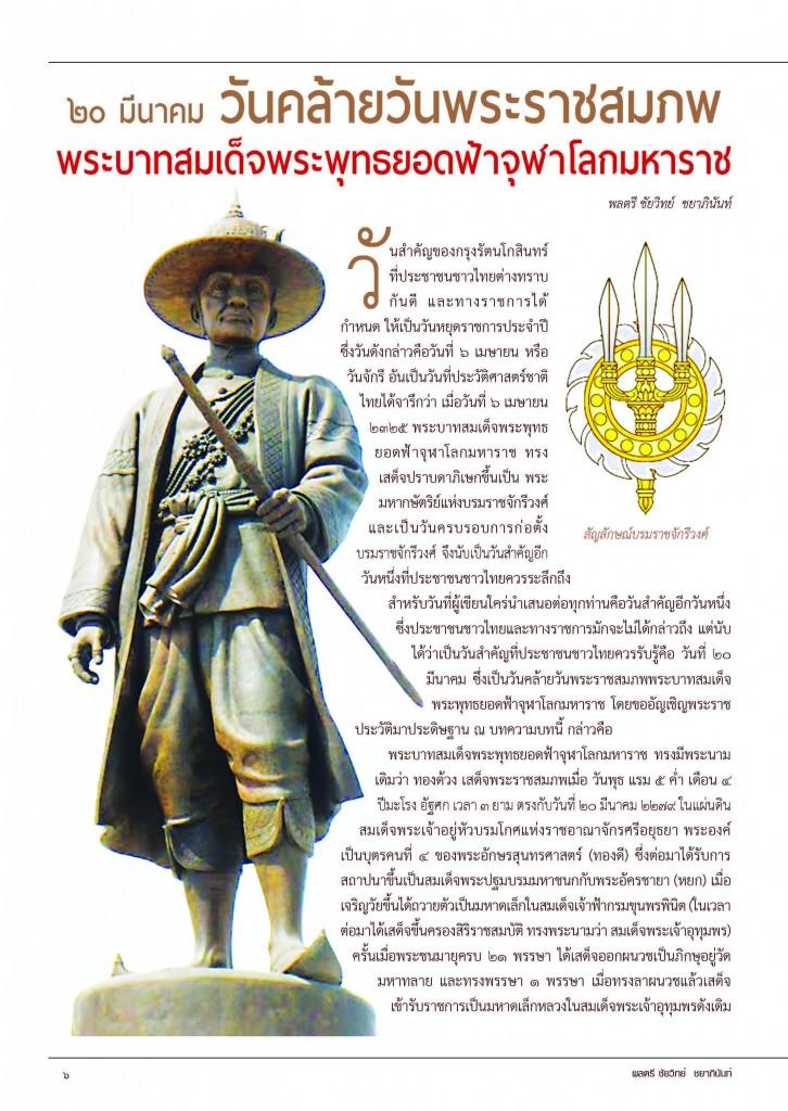 lakmuang_312_Page_08