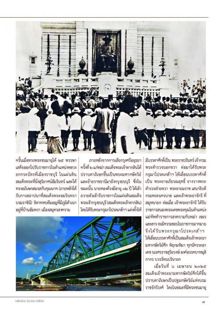 lakmuang_312_Page_09