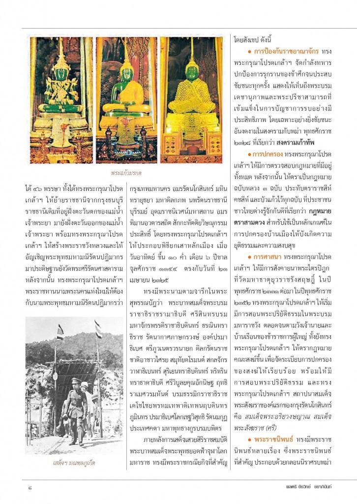 lakmuang_312_Page_10