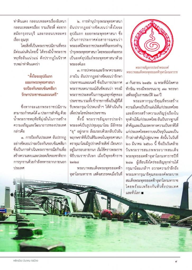 lakmuang_312_Page_11