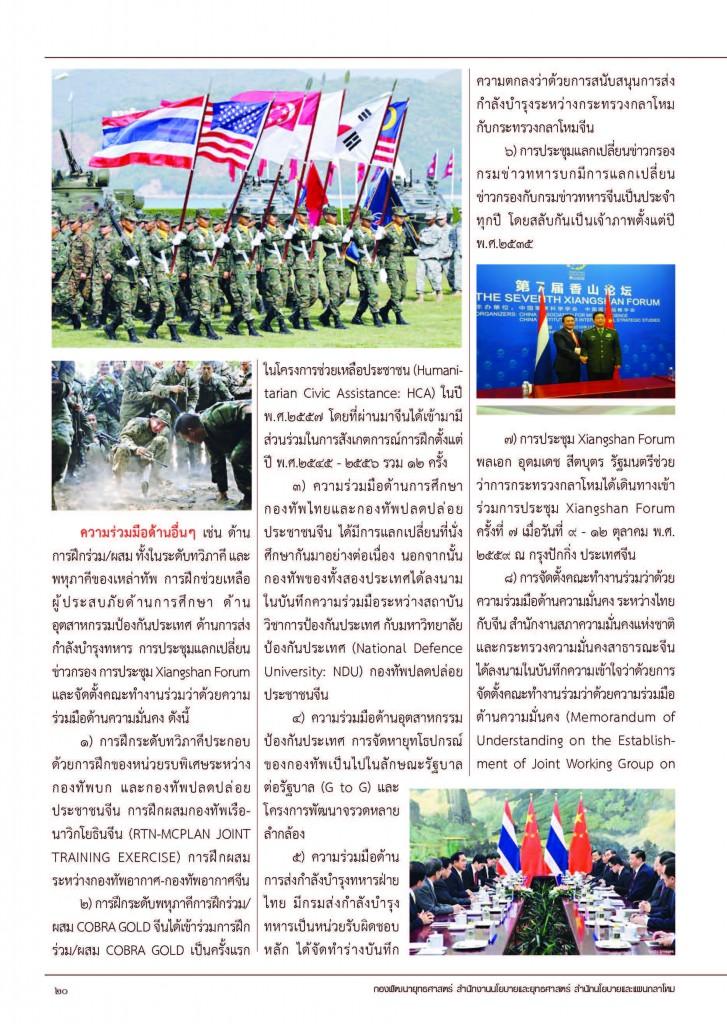 lakmuang_312_Page_22