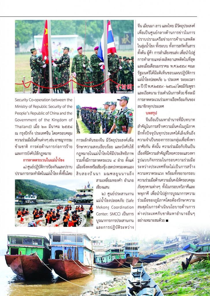 lakmuang_312_Page_23