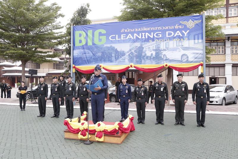 พล.อ.อ.ศิวเกียรติ์ ชเยมะ รองปลัดกระทรวงกลาโหม เป็นประธานในการจัดกิจกรรมทำความสะอาดใหญ่ ของสำนักงานปลัดกระทรวงกลาโหม