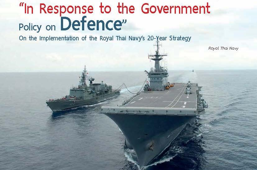 การตอบสนองนโยบายของรัฐบาลในส่วนของกระทรวงกลาโหม เรื่องการดำเนินการตามยุทธศาสตร์ ๒๐ ปี ของกองทัพเรือ