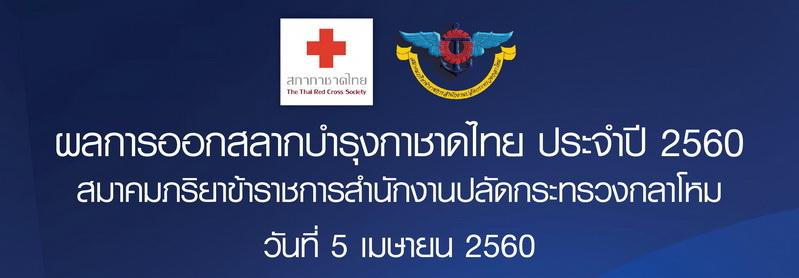 ผลการออกสลากบำรุงกาชาดไทย-สมาคมภริยาข้าราชการสำนักงานปลัดกระทรวงกลาโหม  วันที่ 5 เมษายน 2560