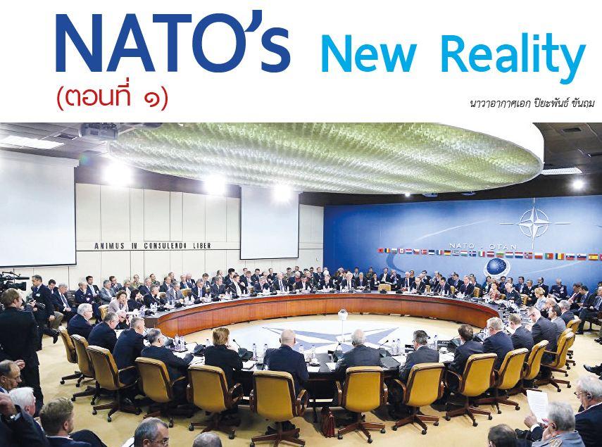 NATO's New Reality