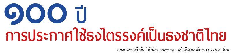100 ปี การประกาศใช้ธงไตรรงค์เป็นธงชาติไทย