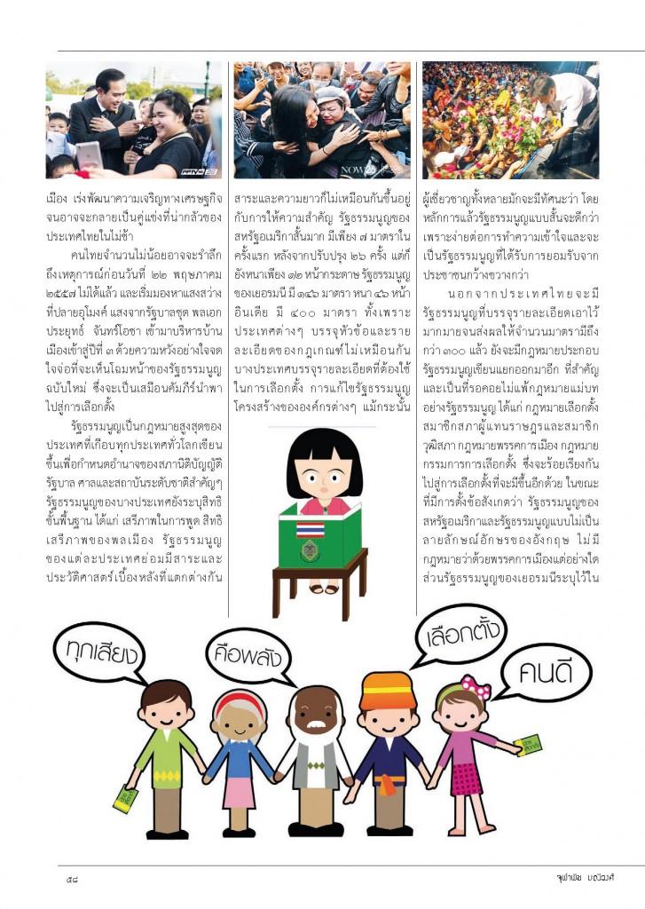 lakmuang_314_Page_60