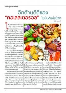 lakmuang_314_Page_62