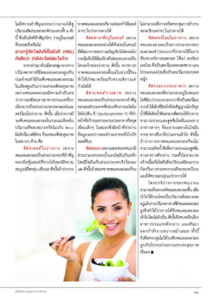 lakmuang_314_Page_63