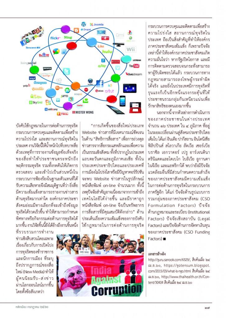 หลักเมือง_ก.ค.60_Page_39