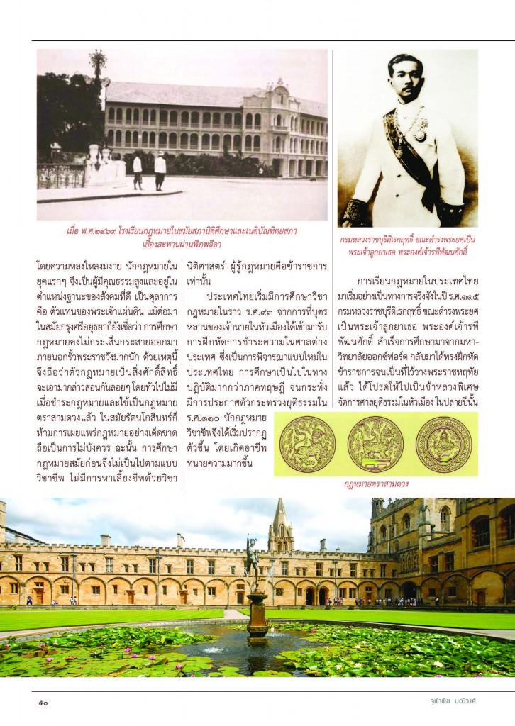 หลักเมือง ส.ค.60_Page_52