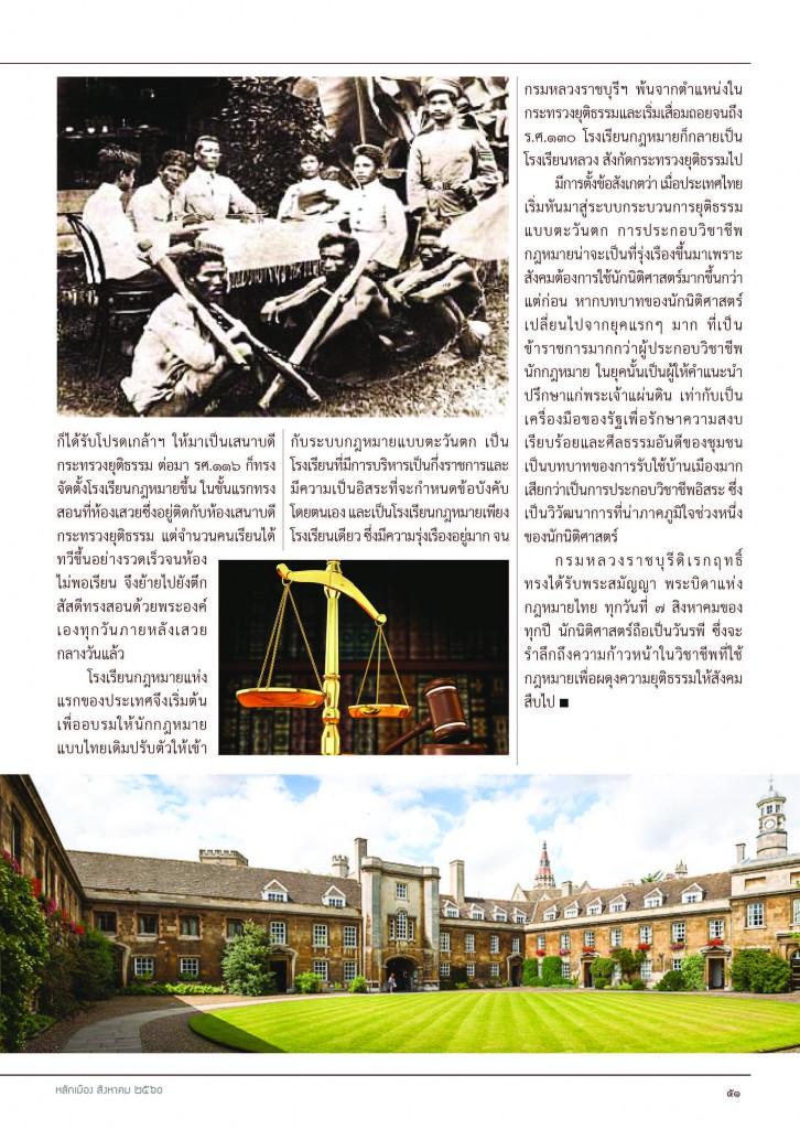 หลักเมือง ส.ค.60_Page_53