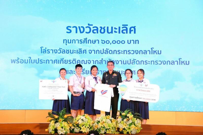 พิธีประกาศผลและมอบรางวัลการประกวดผลงานโครงการจิตสำนึกรักเมืองไทย ประจำปี ๒๕๖๐ (ปีที่ ๙)