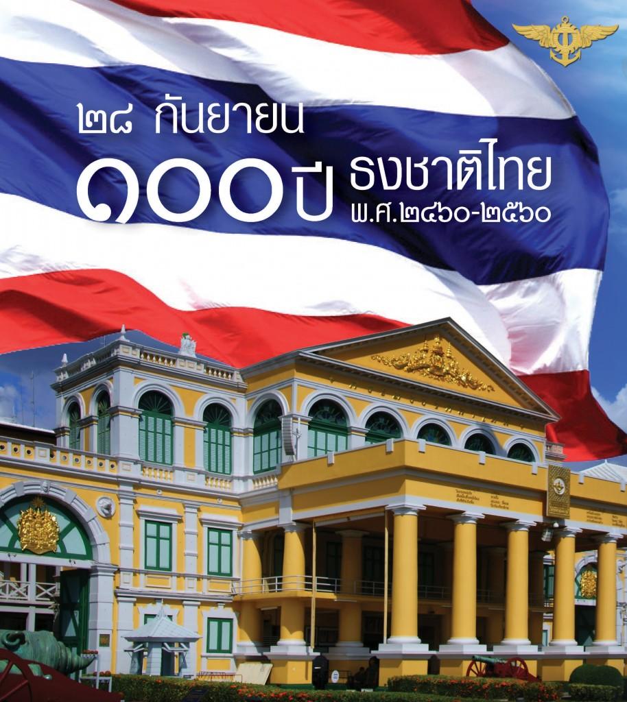 fb ธงชาติ
