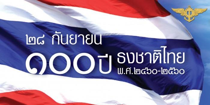 การฉลองครบรอบ๑๐๐ปี การประกาศใช้ธงไตรรงค์เป็นธงชาติไทย