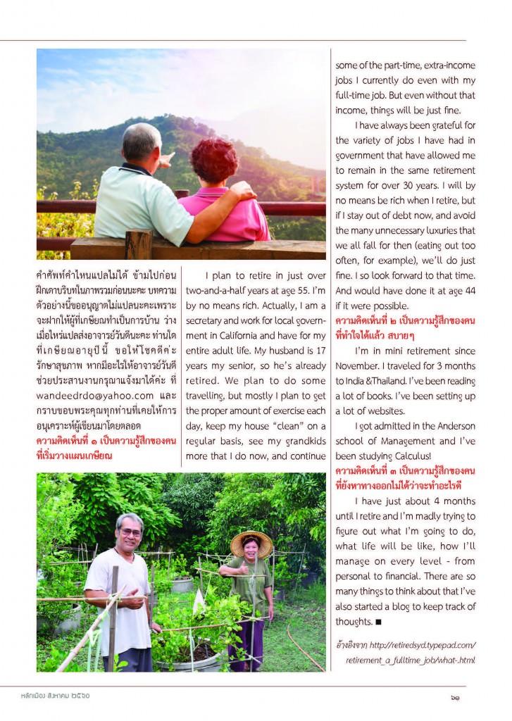 หลักเมือง ก.ย.60_Page_63