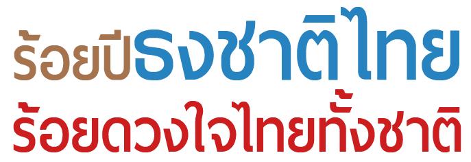 ร้อยปีธงชาติไทย ร้อยดวงใจไทยทั้งชาติ