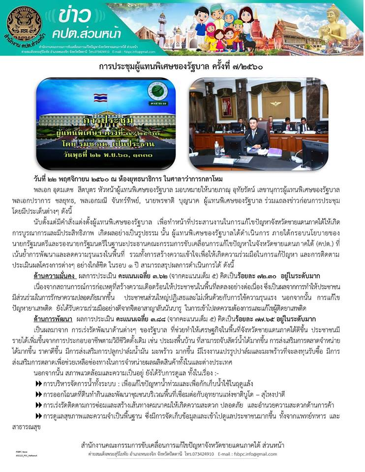 การประชุมผู้แทนพิเศษรัฐบาล ครั้งที่ 7 /2560