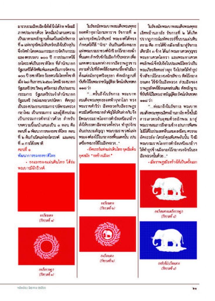หลักเมือง ธ.ค.60_Page_23