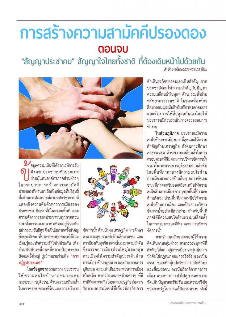 หลักเมือง ธ.ค.60_Page_34