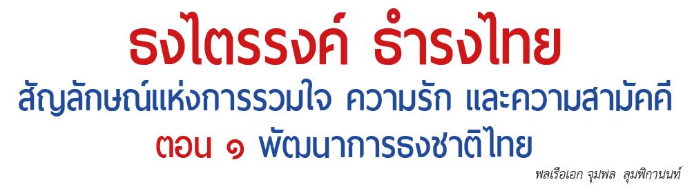 ธงไตรรงค์ ธำรงไทย