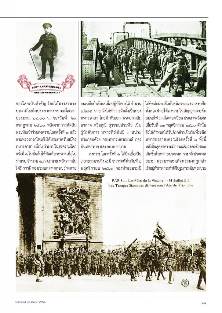 หลักเมือง ม.ค.61_Page_25