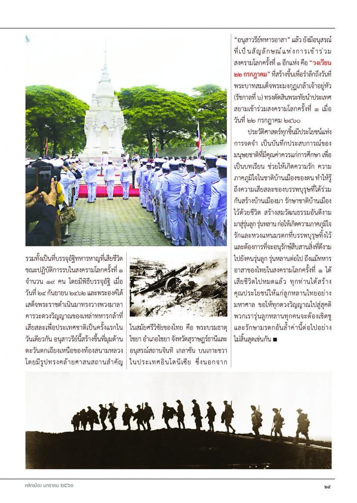 หลักเมือง ม.ค.61_Page_27