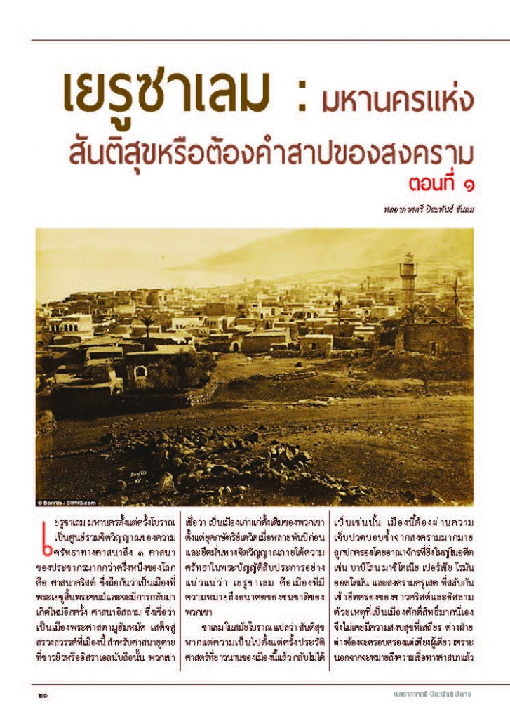 หลักเมือง มี.ค.61_Page_28
