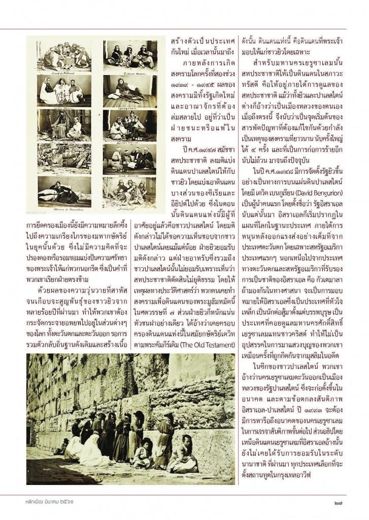 หลักเมือง มี.ค.61_Page_29