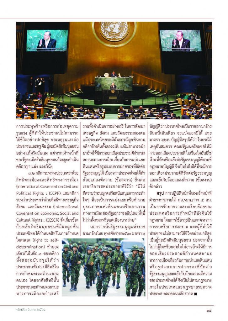 หลักเมือง มี.ค.61_Page_37