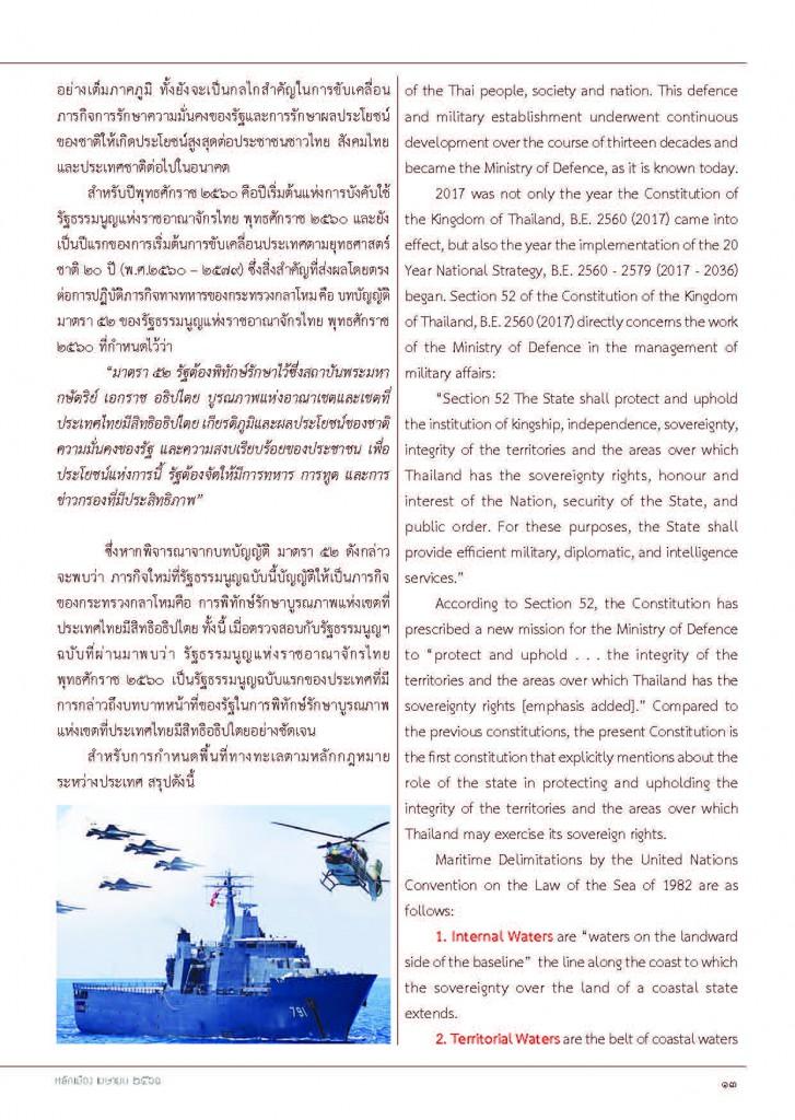 หลักเมือง เม.ย.61_Page_15